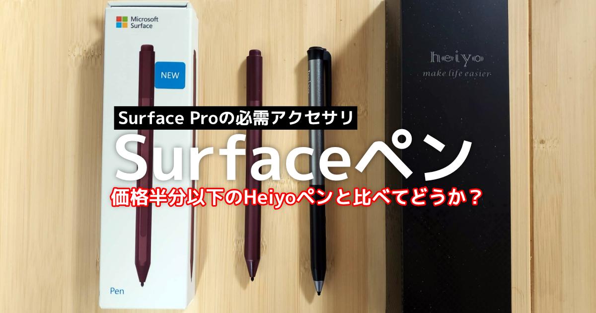 【新型Surfaceペン レビュー】代用できる激安Heiyoペンと比較