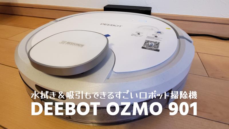 【DEEBOT OZMO 901レビュー】水拭きも吸引もできるコスパ最高なロボット掃除機
