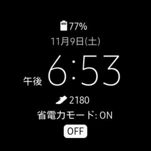 Galaxy Watchの非常用モード