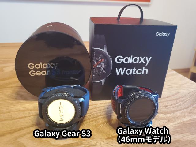 galaxywatch_galaxygears3_image1