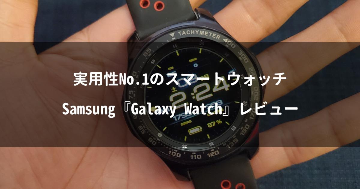 【Galaxy Watchレビュー】Androidユーザーにおすすめなスマートウォッチのひとつ