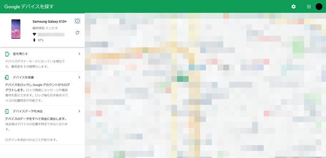 Googleデバイスを探す画面。