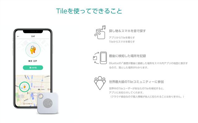 Tile(タイル)は「探し物」に特化したデバイス