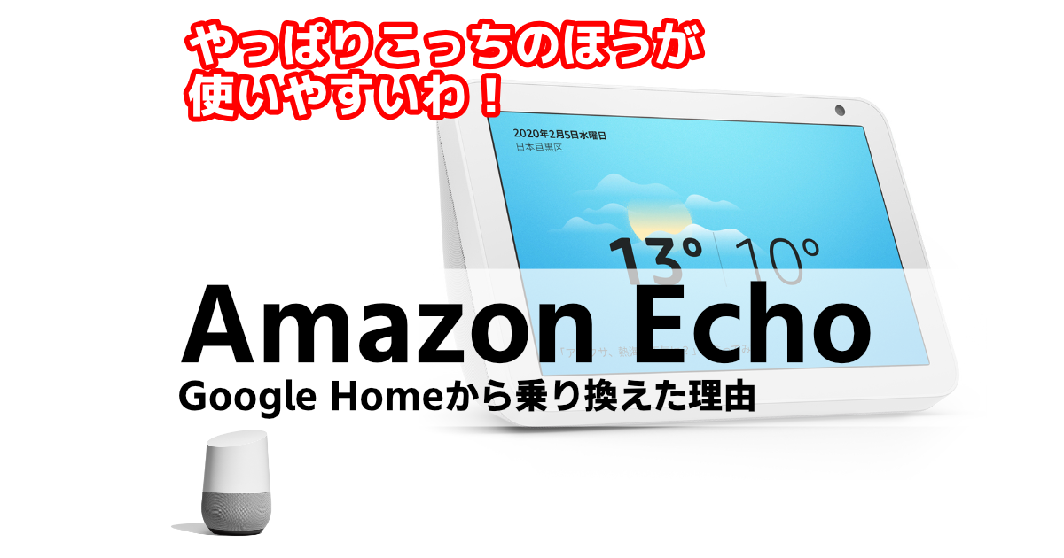 【Amazon EchoとGoogle Home】どっちにすべき?両方使った私の結論