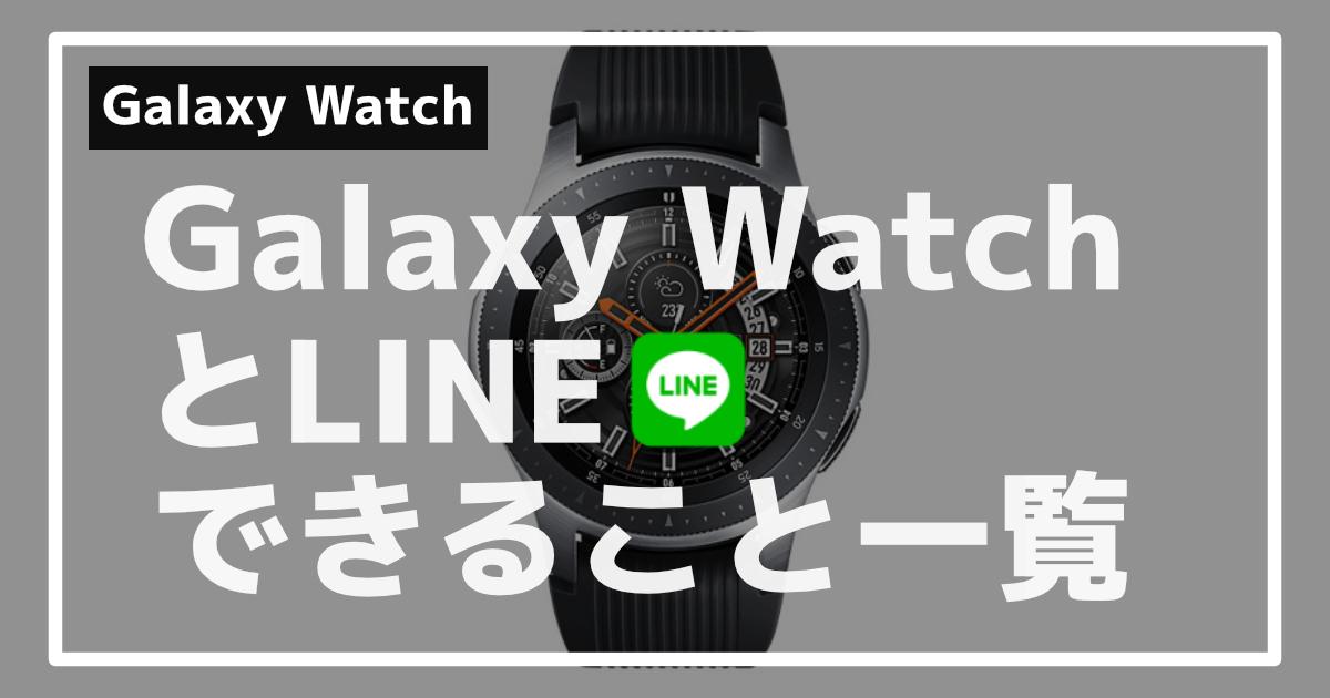 Galaxy Watchで使えるLINE(ライン)の機能を全て解説