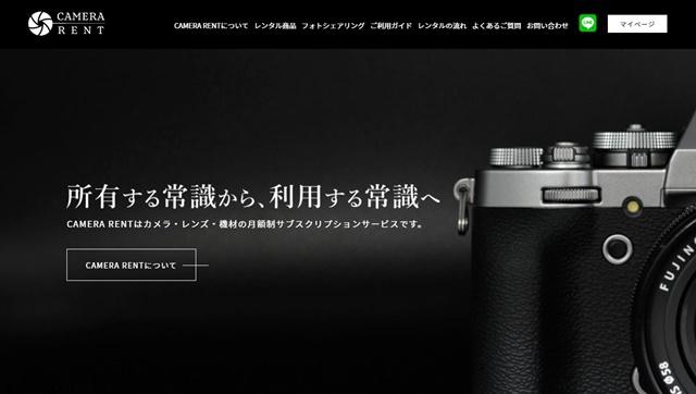 カメラ特化のサブスクサービス「カメラレント」