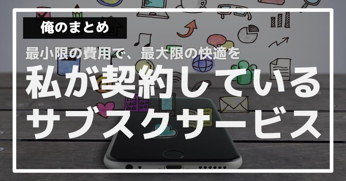 私が契約しているサブスクまとめ。月1万円で手に入る快適生活。