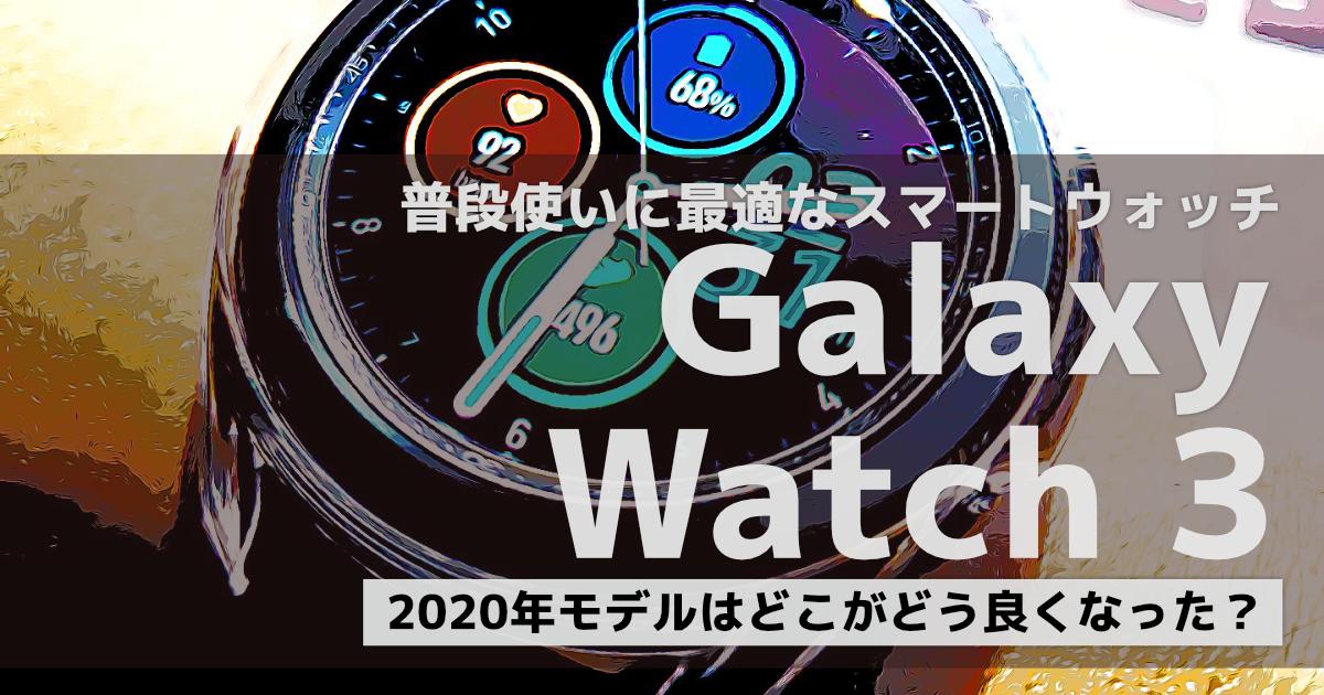 【Galaxy Watch 3 レビュー】スペックや機能は確実に進化。旧モデルとの違いも解説。