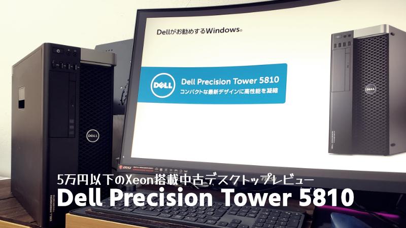 【Precision Tower 5810レビュー】5万円のXeon搭載中古ワークステーションPCを試す