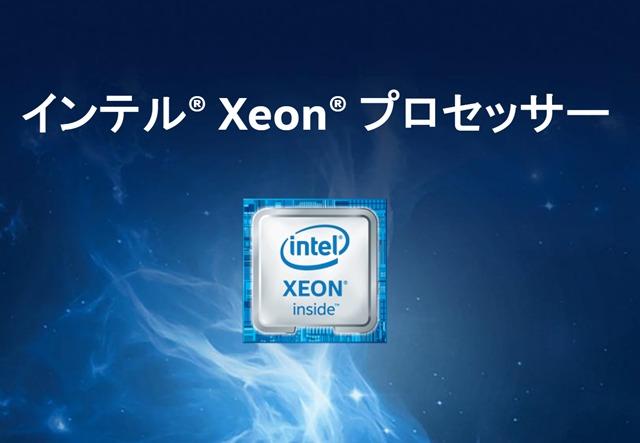 インテル Xeonプロセッサー
