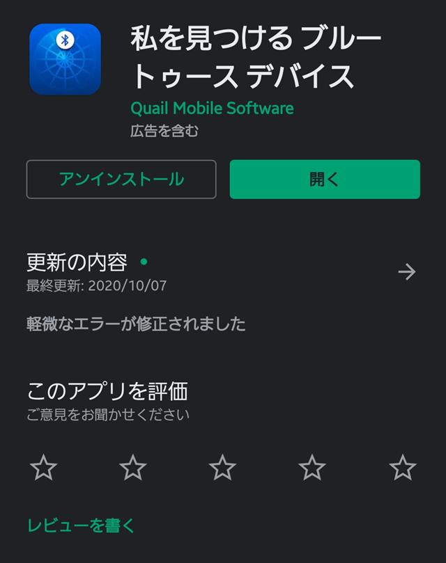 Google Playから「Find my bluetooth device」を検索
