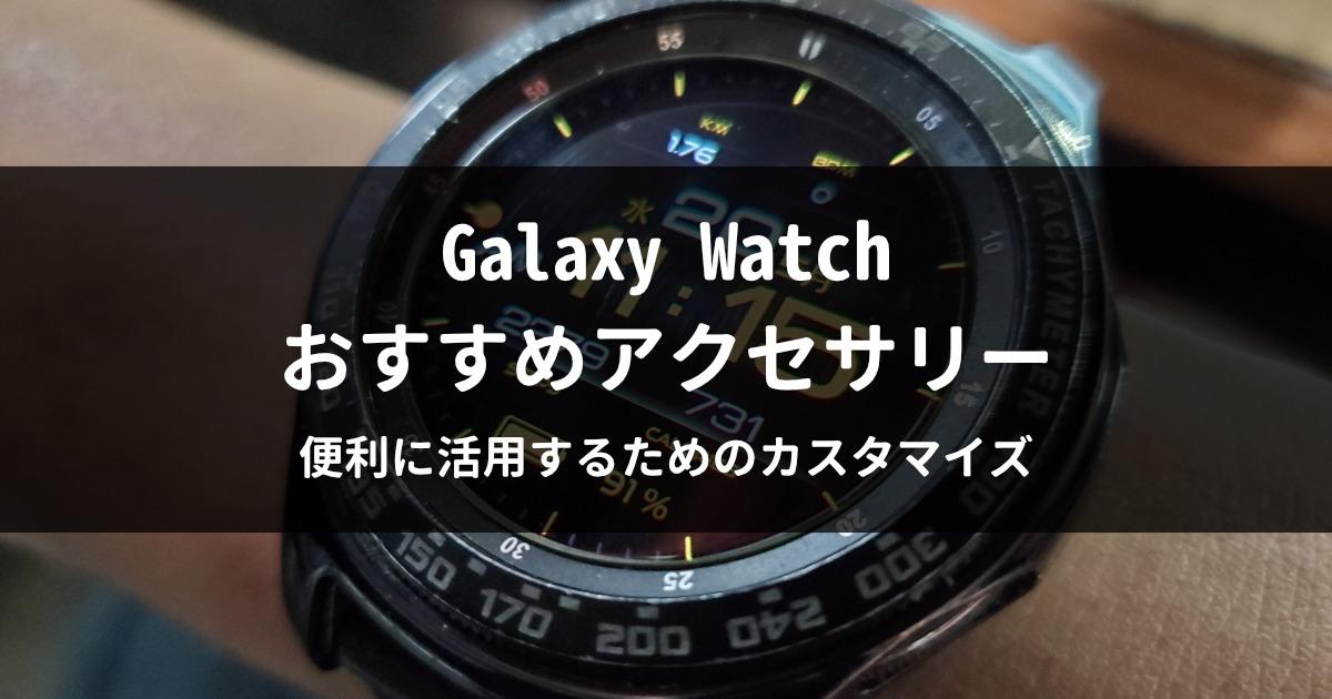【2020年】Galaxy Watchのおすすめアクセサリーを一挙紹介