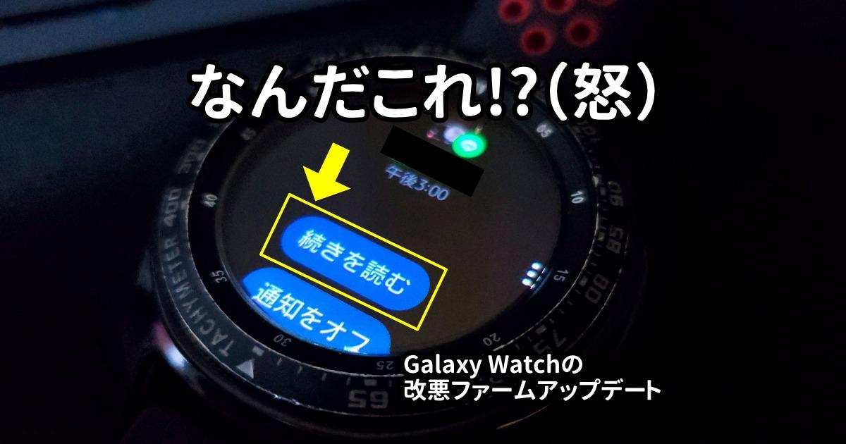 【改悪】Galaxy WatchのLINE通知が面倒に。アップデートはちょっと待って。