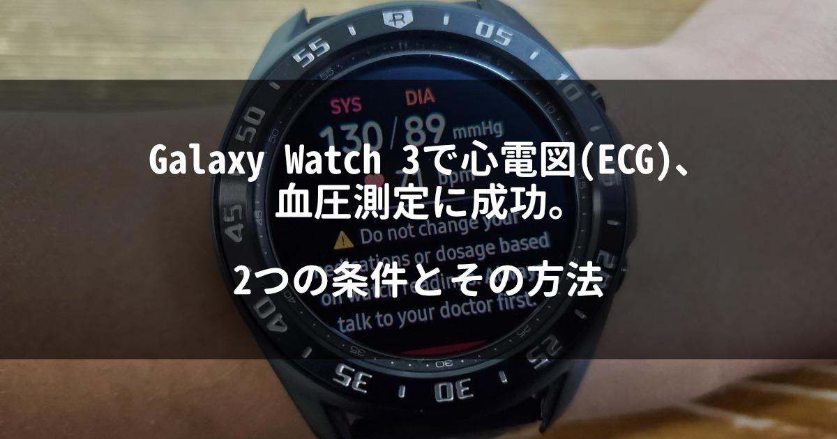 Galaxy Watch 3で心電図(ECG)と血圧測定に成功。条件とその方法を紹介