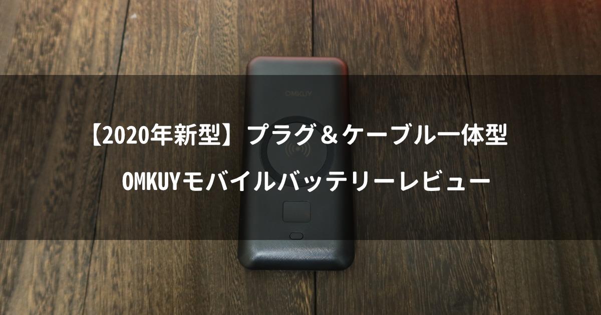 【OMKUY モバイルバッテリー'20 レビュー】QI対応の最新版を購入、「残念」の一言。旧型がベター。