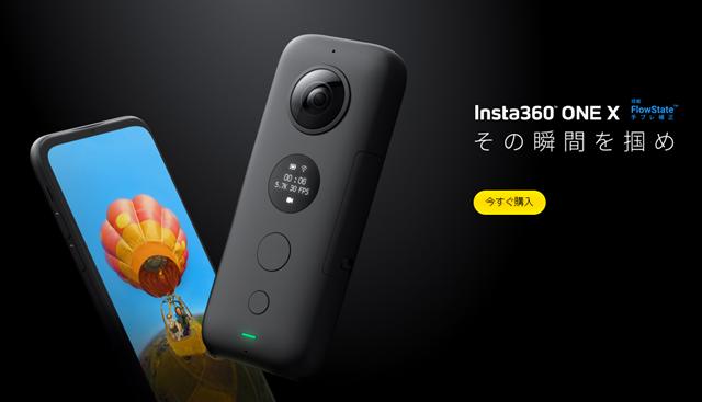 Insta360 One X(商品ページ)