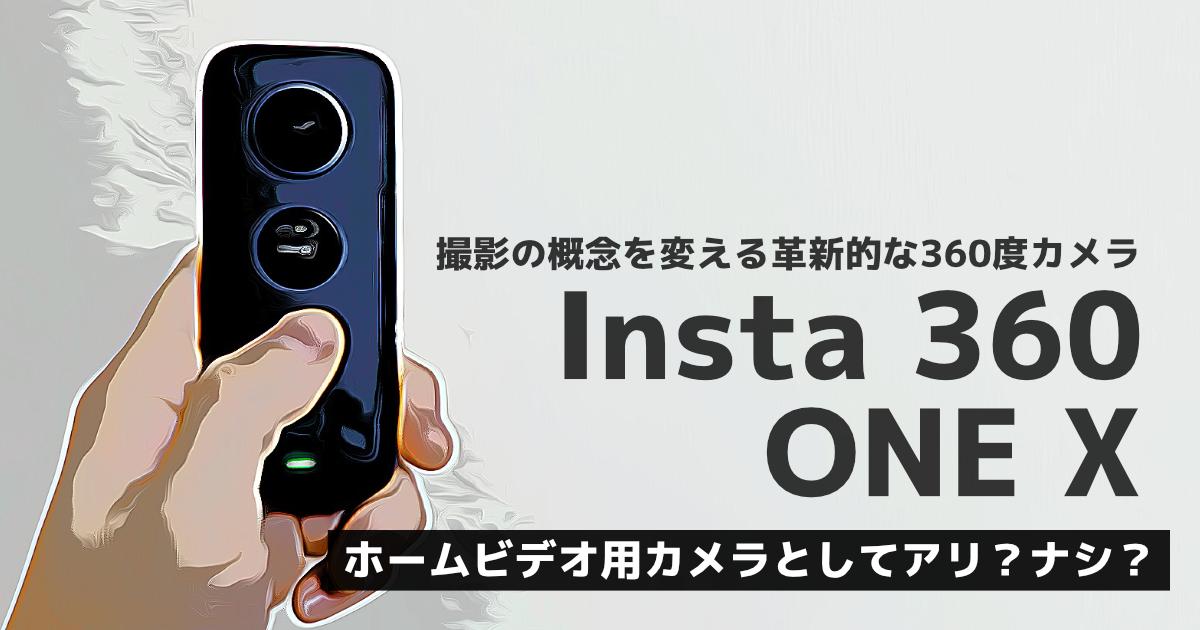 【Insta360 ONE X レビュー】ホームビデオ用カメラとしての使い方を探る