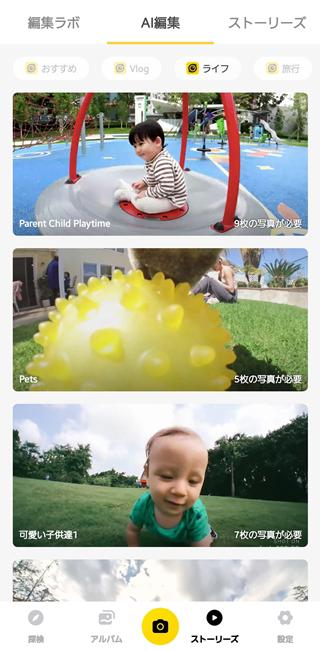 Insta360アプリのAI編集