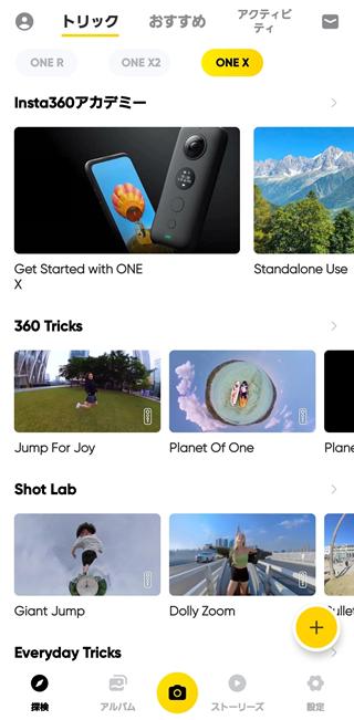 Insta360アプリのトリック撮影紹介