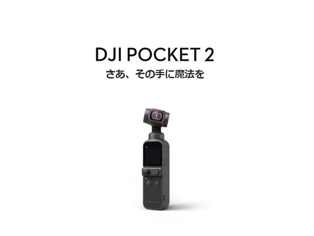 DJI Pocket 2(商品ページ)