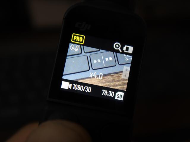 DJI Pocket 2ではデジタルズームが使える