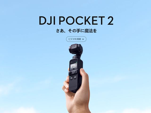 「さぁ、その手に魔法を(DJI Pocket 2」(公式ページ)