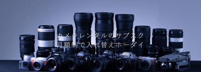 GooPassでは、月額料金でカメラの入れ替え放題