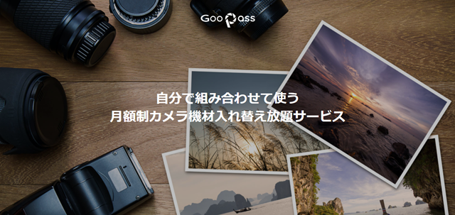 GooPass公式サイト