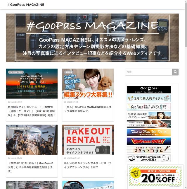 GooPass MAGAZINEでお得情報をゲット