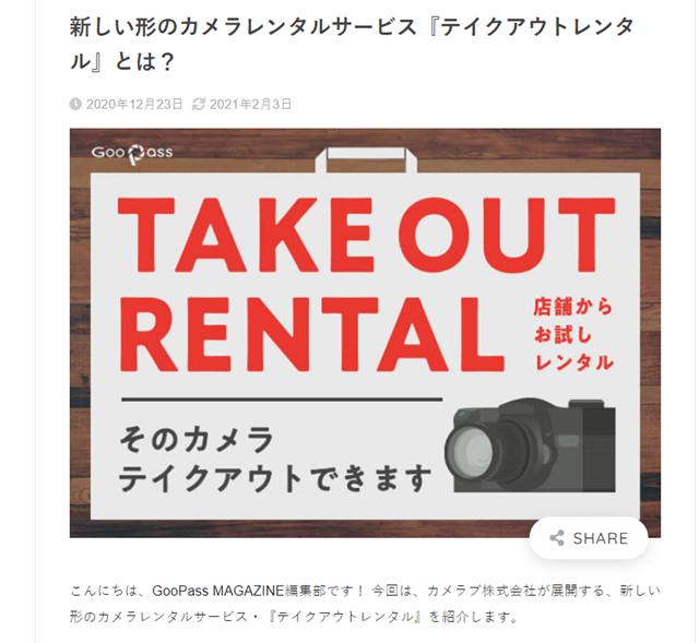 ビックカメラ店舗でテイクアウトレンタルのサービス開始