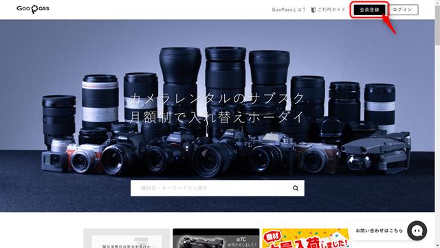 GooPass(グーパス)のホームページから「会員登録」をクリック