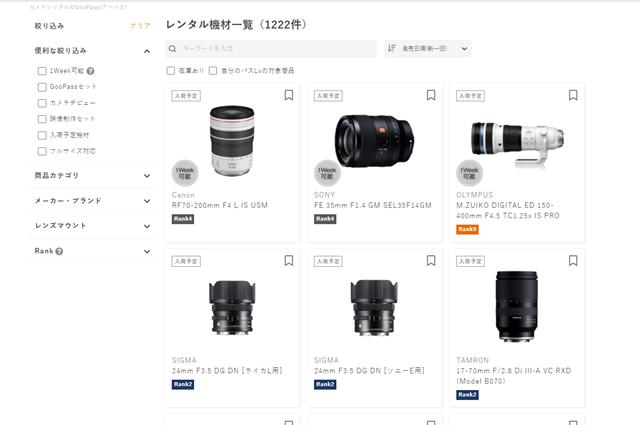 GooPassの借りられるカメラ機材は1000種類以上