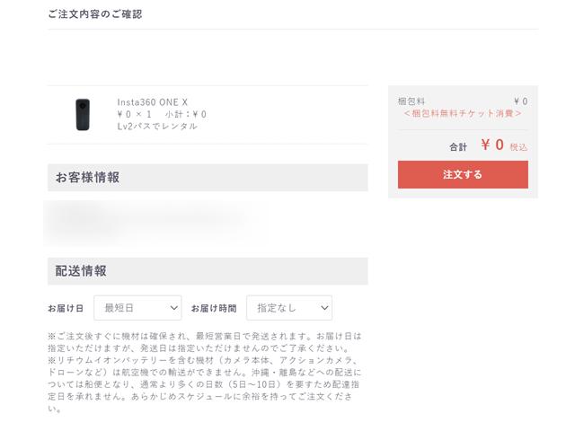 商品と配送情報を確認し、「注文する」をクリック