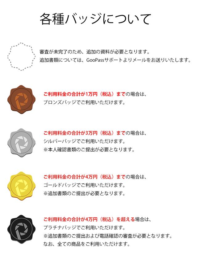 GooPassのバッジは全部で4種類