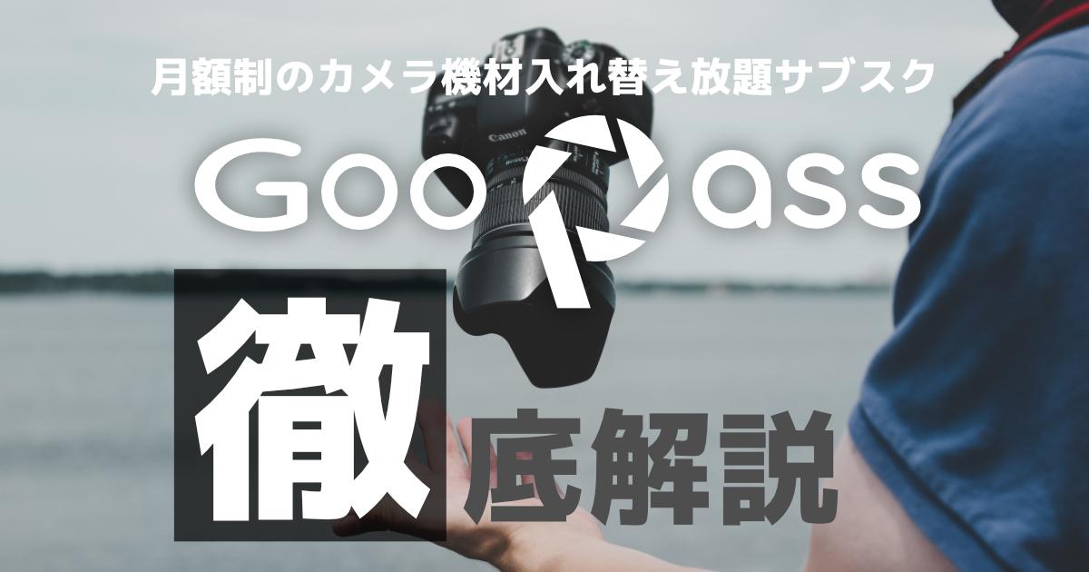 【カメラのサブスク GooPass】料金、審査、評判・口コミなど利用方法を徹底解説