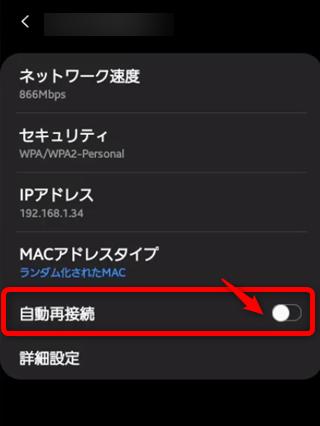 自宅WIFIの自動接続をオフ