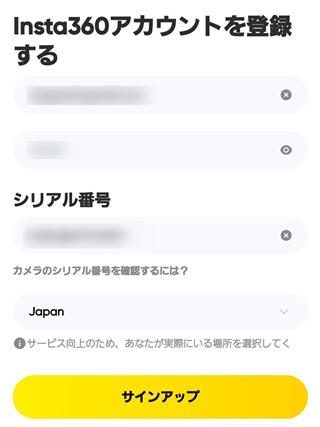 Insta360アカウントを登録