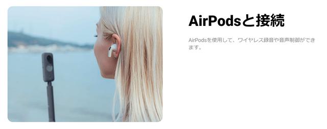 AirPodsと接続(Insta360 公式ページより)