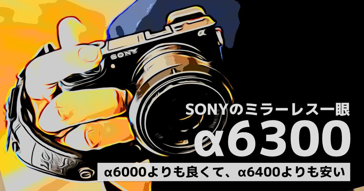 【SONY α6300 購入レビュー】α6000より良くてα6400よりも安いから初心者にいいかも