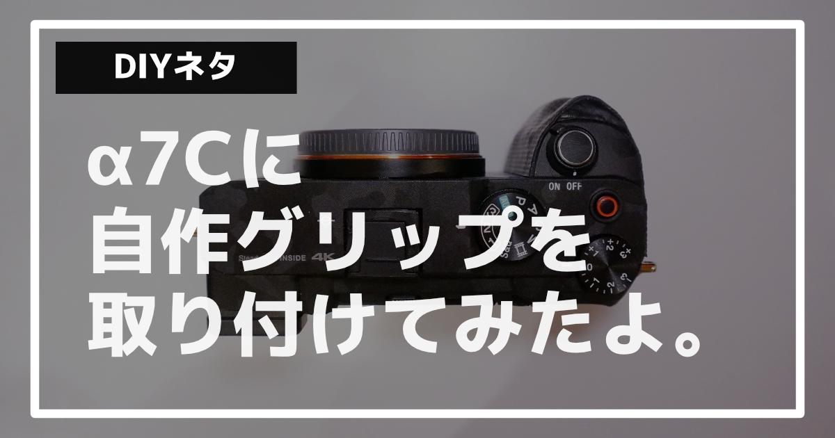 【カメラのグリップをDIY】α7Cに自作グリップを取り付けてみたらめっちゃ良くなった