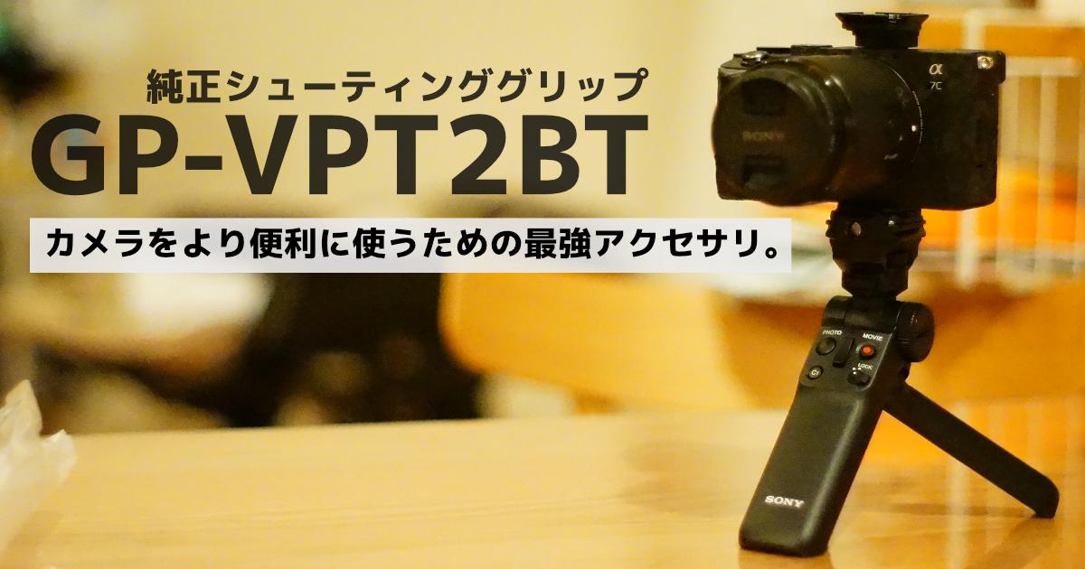 シューティンググリップ GP-VPT2BTの良かったところとおすすめな使い方【α7Cをより便利に】