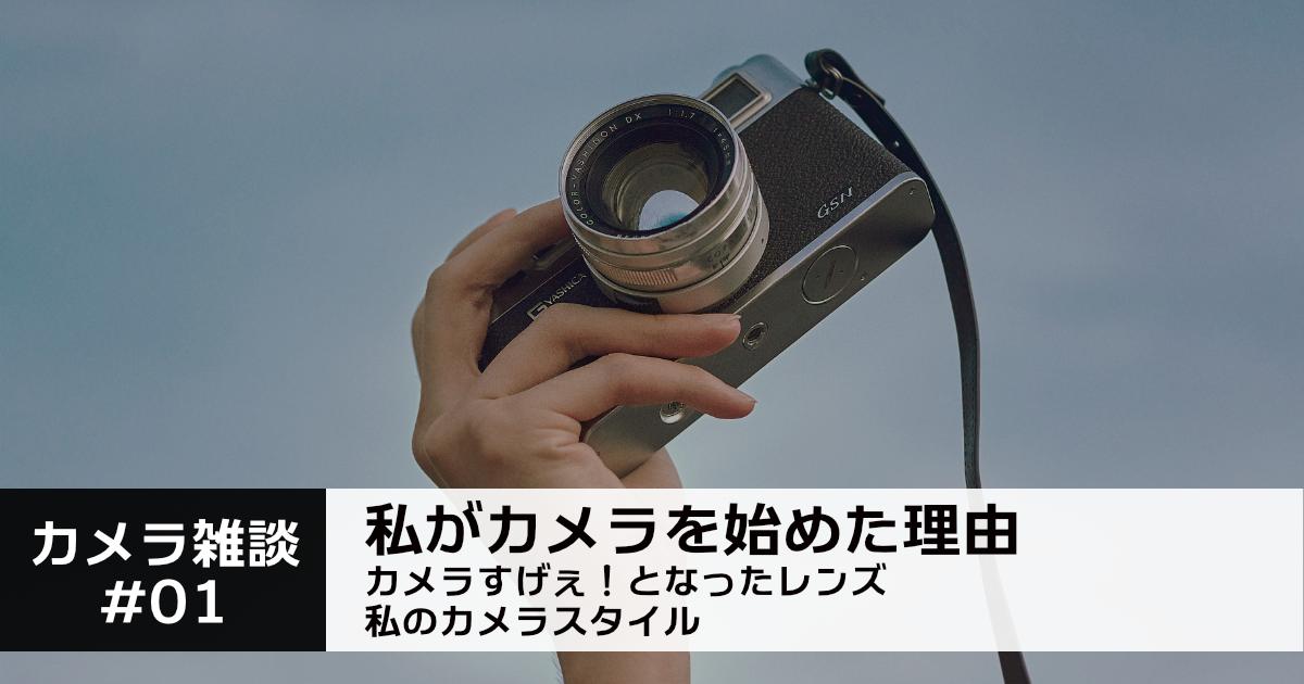 なぜカメラを始めたのか?カメラスタイルについて【カメラ雑談♯01】