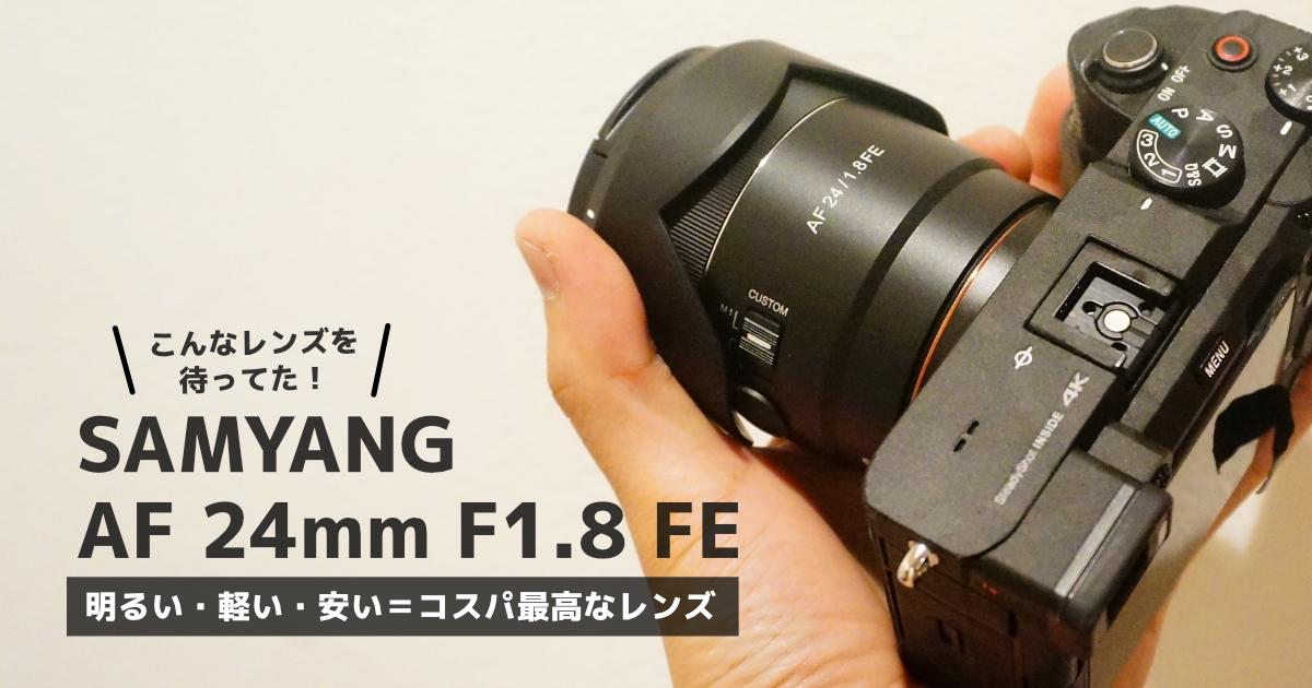 【サムヤン AF 24mm F1.8 FEレビュー】明るくて軽くて安いソニーEマウントの広角単焦点レンズ