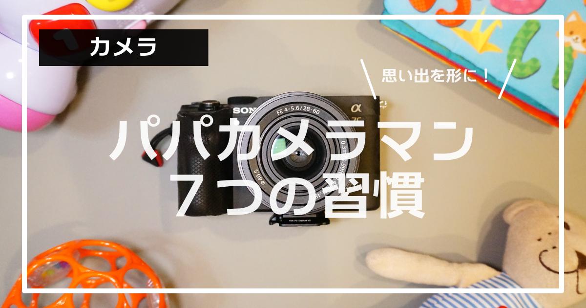 【思い出を形に】パパカメラマンとして始めた7つの習慣