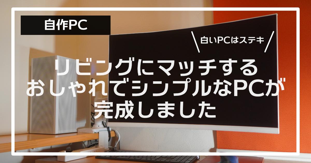【白い自作PC】リビングに置くだけでおしゃれなパソコンスペース【SSUPD Meshlicious】